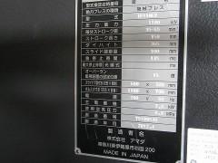 【中古機械】アマダ / 110tプレス機 / TP110-EX / 2012年の写真07