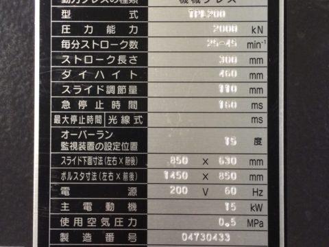 【Sold out】プレス機/アマダ/TPL200/2012年の写真07