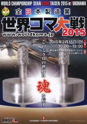 worldkoma_2014