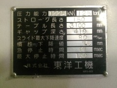 【Sold out】3.1M油圧プレスベンダー / HPB12530AT / 東洋工機 / 2001年  の写真04