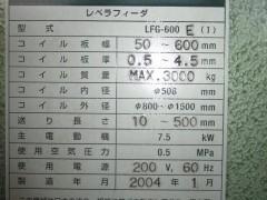 【中古機械】200Tメカプレス/NC1-2000(1NL)E/アイダ/2004の写真02