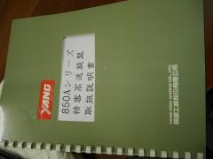 【中古機械】 汎用旋盤/CL48125/YAM/1998の写真09