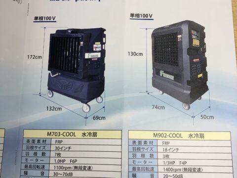この夏 『水冷扇』で  換気と冷房を同時に解決 価格330,000円 (税別)の写真06