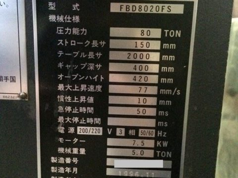 【中古機械案内】アマダ/プレスブレーキ/FBD-8020FS/1996の写真04
