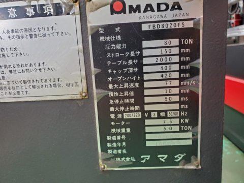 【売却済み Sold Out】【中古機械案内】アマダ/プレスブレーキ/FBDⅢ8020FS/1997の写真05