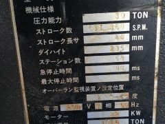 【中古機械案内】アマダ/タレパン/VIPROS357Q/1998の写真07