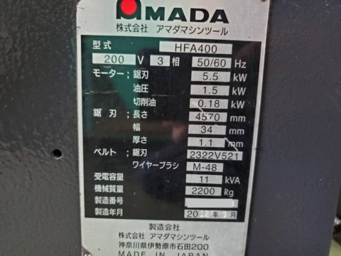 【Sold Out】【売切れ】【中古機械案内】バンドソー/アマダ/HFA-400/2012の写真07