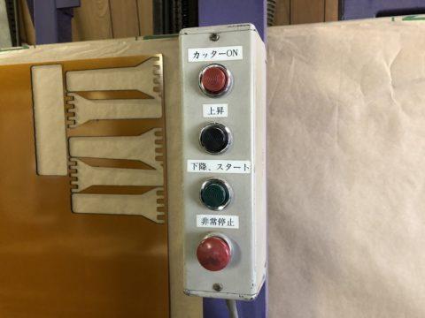 【売却済み Sold Out】【中古木工機械】飛散防止用に現場持ち込み出来るコンパクト設計(パネルソー)の写真05