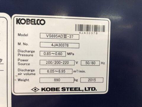 【中古機械案内】スクリューコンプレッサー/コベルコ/VS695ADⅢ-37の写真08