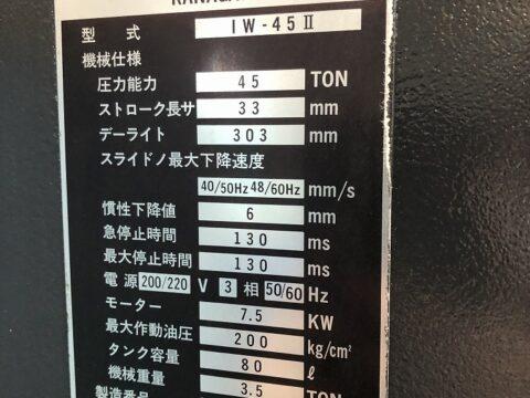 【中古機械案内】アイアンワーカー/アマダ/IW-45Ⅱ/1990の写真06